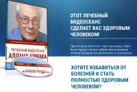 Аллан Чумак - Лечебный Видеосеанс Экстрасенса - Броды
