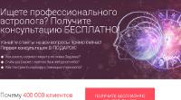 Бесплатная Консультация с Настоящим Астрологом - Вильнюс
