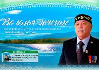 Во Имя Жизни - Лучший Народный Целитель - Белозерское