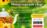 От Множества Болезней - Монастырский Сбор Отца Георгия - Хомутово