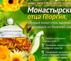 От Множества Болезней - Монастырский Сбор Отца Георгия - Ербогачен