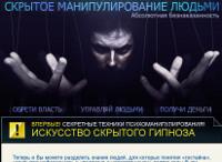Обучение Скрытому Манипулированию Людьми и Гипнозу - Квиток