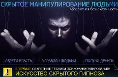 Обучение Скрытому Манипулированию Людьми и Гипнозу - Костополь
