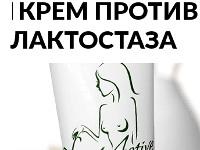 Новый Крем LactActive Forte от Лактостаза - Бобров