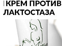 Новый Крем LactActive Forte от Лактостаза - Асино