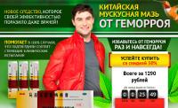Эффективная Мускусная Мазь от Геморроя - Калуга
