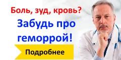 Уникальные Медицинские Изделия для Лечение Геморроя - Череповец
