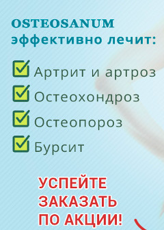 Остеосанум - Современное средство от артритов и артрозов - Бурынь