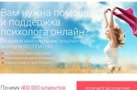 Бесплатная Психологическая Помощь - Вильнюс