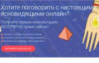 Разговор с Ясновидящим - Вильнюс