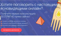 Разговор с Ясновидящим - Бишкек
