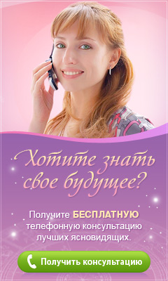 Разговор с Ясновидящим - Берислав